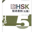 Xin HSK jing jiang jiaocheng (5 ji) (+1CD)  ISBN:9787100095020