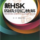 The New HSK Level 4 Vocabulary Analysis ISBN:9787205074753
