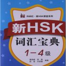 New HSK Vocabulary Master  level 1-4 ISBN:9787513530682
