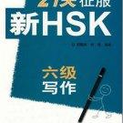 21 tian zhengfu xin HSK liu ji xiezuo HSK 6 ISBN:9787560096100