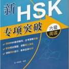 Xin HSK zhuanxiang tupo - 6 ji  ISBN:9787513535915