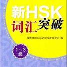 New HSK Vocabulary Master  level 1-3 ISBN:9787513513562