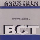 Guidelines for Business Chinese Test (1 CD included)  ISBN:9787301110232
