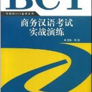 BCT Actual Examination Exercises  (+ 1 MP3-CD) ISBN:9787560075426