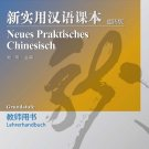 New New Practical Chinese Reader (German Edition) - Instructor's Manual ISBN:9787561924280