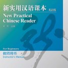 New New Practical Chinese Reader  (English Edition) - Instructor's Manual ISBN:9787561924303