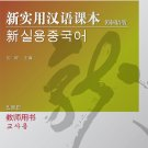 New Practical Chinese Reader (Korean Edition) - Instructor's Manual ISBN:9787561925119