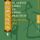 New Practical Chinese Reader (Spanish Annotation) Textbook vol.1 ISBN:9787561922279