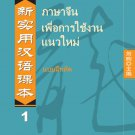 New Practical Chinese Reader Workbook  1 (Thai edition) ISBN:  9787561916070