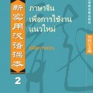 New Practical Chinese Reader (Thai Annotation): Instructor's Manual 2 ISBN:  9787561922835