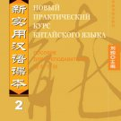 New Practical Chinese Reader vol.2 Instructor's Manual ( Russian edition) ISBN:  9787561917602