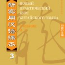 New Practical Chinese Reader vol.3 Textbook ( Russian edition) ISBN: 9787561917848
