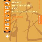 New Practical Chinese Reader vol.4 Textbook ( Russian edition) ISBN:9787561919361