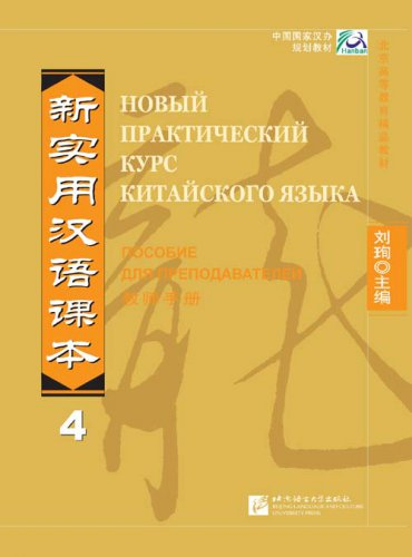 new practical chinese reader pdf