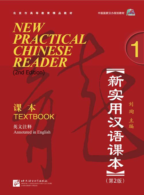 New Practical Chinese Reader (2nd Edition-English) Textbook 1 ISBN:  9787561926239