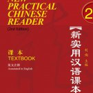 New Practical Chinese Reader (2nd Edition-English) Textbook 2 ISBN: 9787561928950