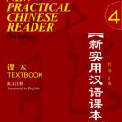 New Practical Chinese Reader (2nd Edition-English) Textbook 4 ISBN: 9787561934319