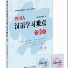 Foreigner's Difficulties in Learning Chinese: Explanation & Analysis (Vol 1)ISBN:9787561932582