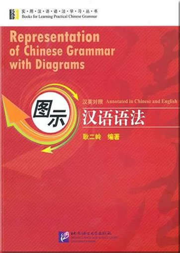 Representation Of Chinese Grammar With Diagrams Isbn 9787561927953