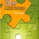Chinese Grammar with Illustrative Pictures ISBN:9787040284300