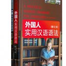 A Practical Chinese Grammar for Foreigners ISBN:9787561921630