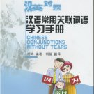 Chinese Conjunctions without Tears (bilingual Chinese-English)  ISBN:9787301116661