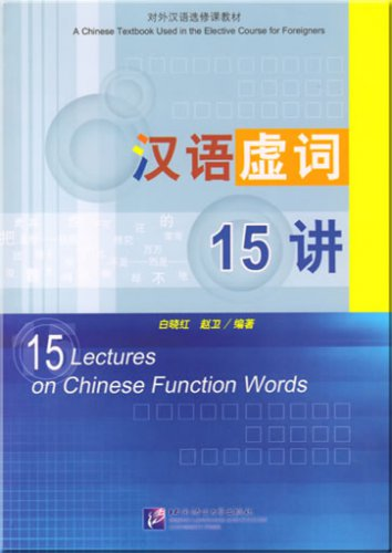 15 Lectures on Chinese Function Words  ISBN:9787561917855