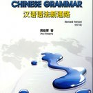 New Path Getting Over Chinese Grammar (Revised Version) ISBN:9787802006133