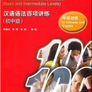 Chinese Grammar - Broken down into 100 items (Basic and Intermediate Levels) ISBN:9787561929674