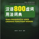 800 Frequently Used Chinese Function Words ISBN:9787561934715