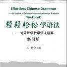 Effortless Chinese Grammar: An Outline of Chinese Grammar for... Workbook ISBN:9787561937785