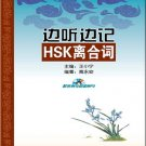 HSK Compound Words, Listen and Learn (+1MP3-CD)ISBN:9787561923221