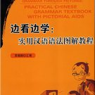 Grammar Through Pictures: Practical Chinese Grammar Textbook ISBN:9787301141946