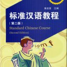 Standard Chinese Course (Second Edition) - Phonetics  ISBN:9787301127636