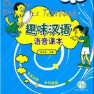 Interesting Chinese Phonetic Textbook  ISBN:9787510017827