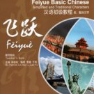Feiyue Basic Chinese - Teacher's Book  (bilingual Chinese-English+ 1 CD) ISBN: 9787513805629