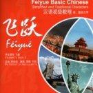 Feiyue Basic Chinese - Student's Book 2 (bilingual Chinese-English+ 1 CD) ISBN: 9787513805612