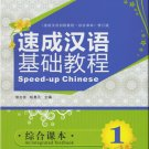 Speed-up Chinese: An Integrated Textbook 1 (+1CD) ISBN: 9787301127209