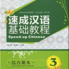 Speed-up Chinese: An Integrated Textbook 3 (+1CD) ISBN: 9787301127247