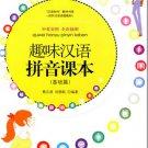 Quwei Hanyu pinyin keben (jichu pian) (Fun with Chinese Pinyin +1CD) ISBN: 9787506286237