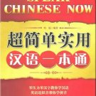 Speak Chinese Now( +1CD) ISBN:  9787506295895