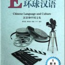 Encounters - Chinese Language and Culture - Screenplay 1 ISBN:9787513802321