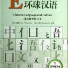 Encounters - Chinese Language and Culture - Character Writing Workbook 1 ISBN:9787513802314