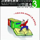 An Intensive Chinese Course - Sentence Patterns Vol. 3  ISBN:9787561912195