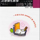An Intensive Chinese Course - Writing Elementary  ISBN:9787561915172
