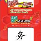 Chinese Handbooks: All-Purpose Chinese Character Cards 2 (+ 1CD)  ISBN:9787561919507