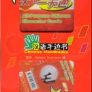 Chinese Handbooks: All-Purpose Chinese Character Cards 1 (+ 1CD)  ISBN:9787561919491