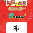 Chinese Handbooks: All-Purpose Chinese Character Cards 4 (+ 1CD)  ISBN:9787561919521