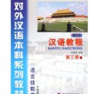 Hanyu Jiaocheng (Chinese Course, revised edition, grade3, volume 1  ISBN: 9787561916711