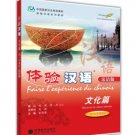 Experiencing Chinese-Experiencing Culture in China (French  Edition) + 1CD(MP3) ISBN: 9787040224283